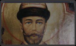 Мироточивый Образ Государя Императора Николая II