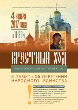 4 ноября 2017 года в День народного единства Магнитогорская епархия Русской Православной Церкви приглашает вас принять участие в крестном ходе