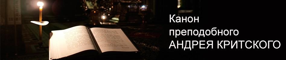 Слушать - Великий Покаянный канон прп. Андрея Критского (читает патриарх Пимен)