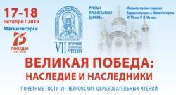 VII-е Петровские образовательные чтения на тему «Великая Победа: наследие и наследники»